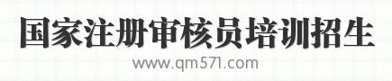 ISO9001质量管理体系国家注册审核员培训