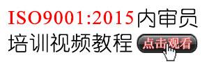 ISO9001:2008内审员培训视频教程